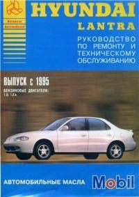 Руководство Hyundai Lantra с 95 г. (бензин)